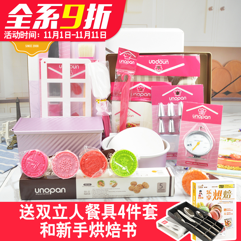 La confezione di preparare gli strumenti Wu Connaught 18 Pezzi di Torta di pane, Biscotti di strumenti cofanetto di stampo pacchetti regalo