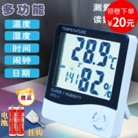 Electronic thermometer household dry wet temperature hygrometer children room room room temperature meter precision industrial precision