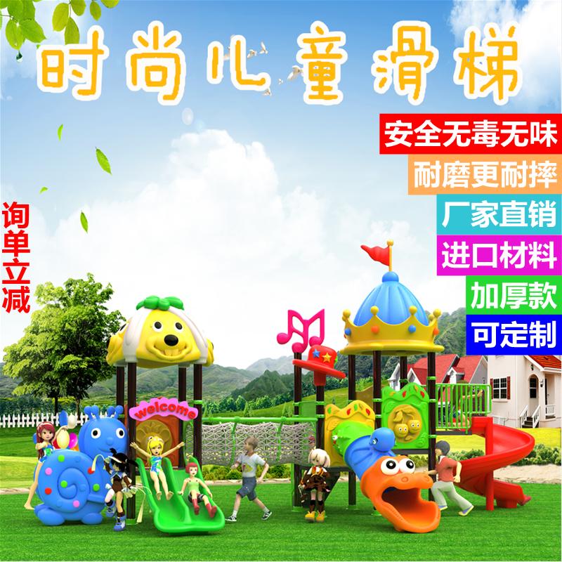 大型滑梯室外内幼儿园儿童户外秋千组合小博士玩具小型滑滑梯特价