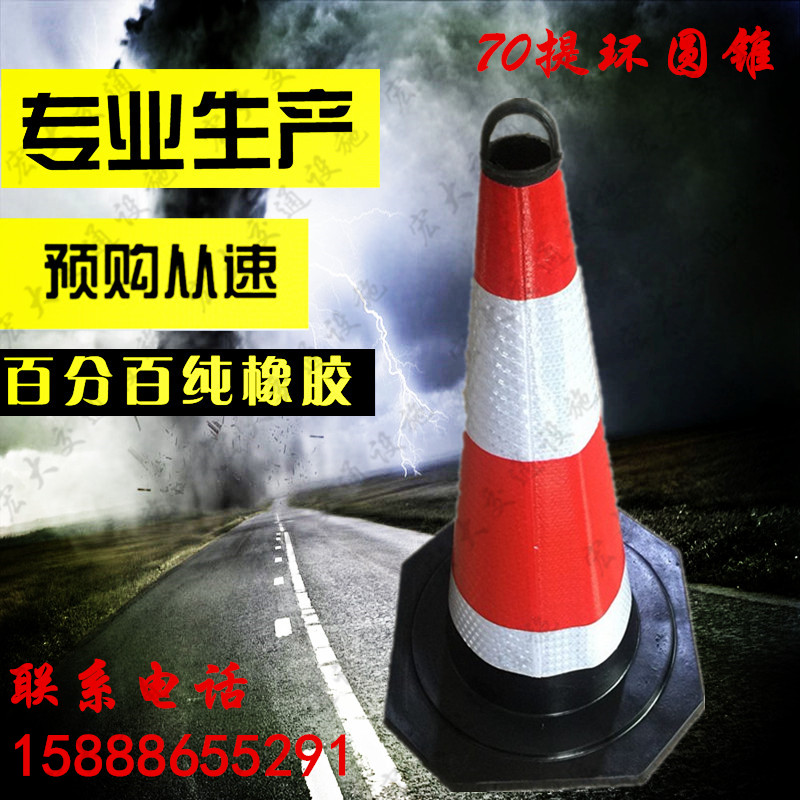 70cm lifting ring pure rubber road cone reflective taper isolation pier roadblock warning cone ice cream cone road cone traffic facilities
