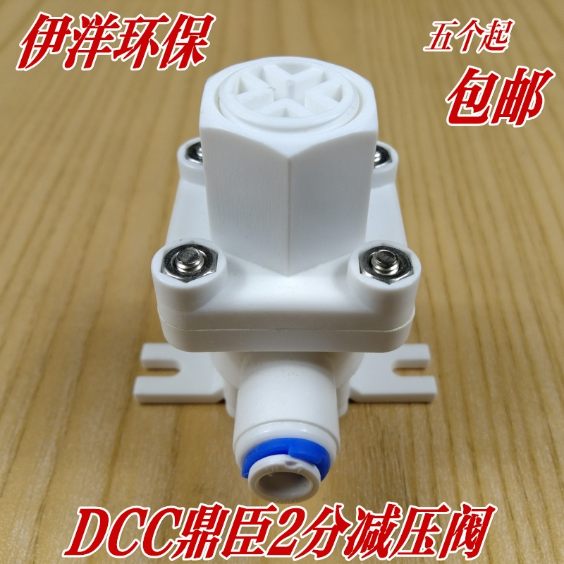 Ding DCC water purifier, RO pure water machine, 2 point water reducing valve, tap water pressure regulating valve, high pressure reducing valve