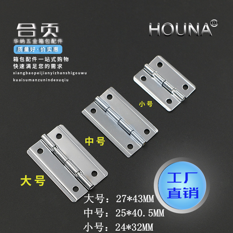 [HOUNA] small hinge air box hinge iron chrome plating 27*43 edge small hinge H2091 pay