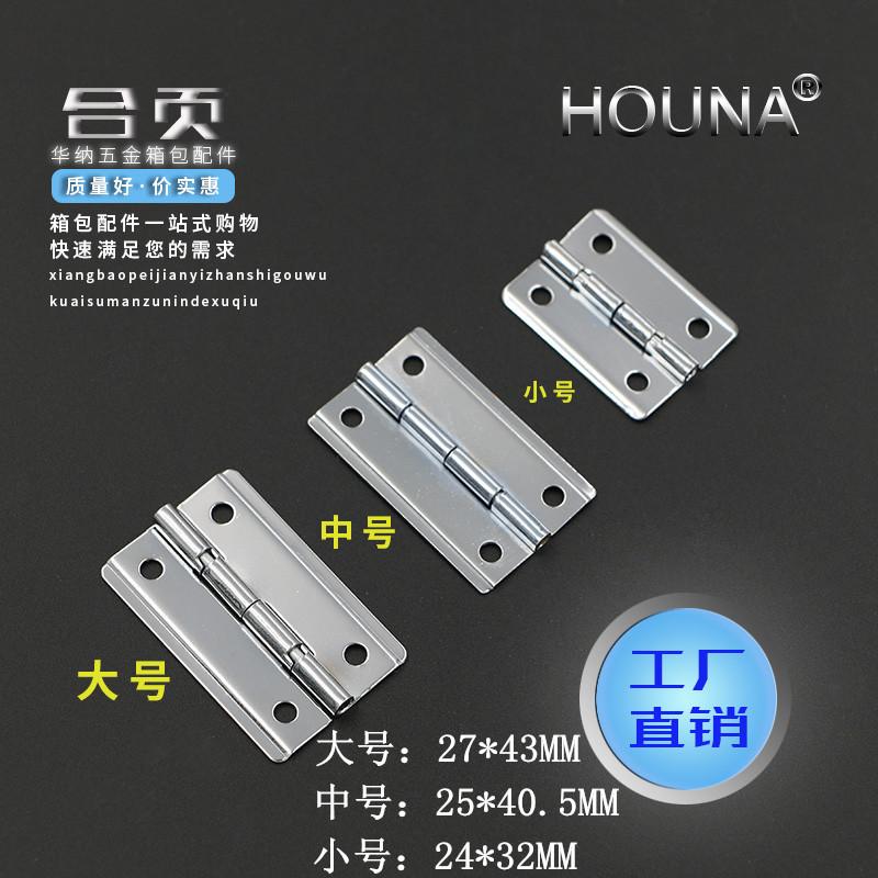 「HOUNA】小ヒンジ航空箱ヒンジ鉄クロムめっき27 * 43圧ながら小蝶番H2091付