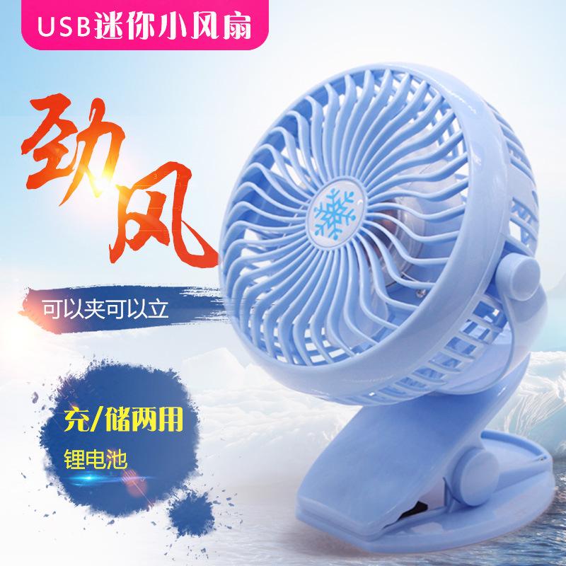 Die schienen der mini - USB - Fan - fan MIT clip im studenten - wohnheim für tragbare Stumm - fan