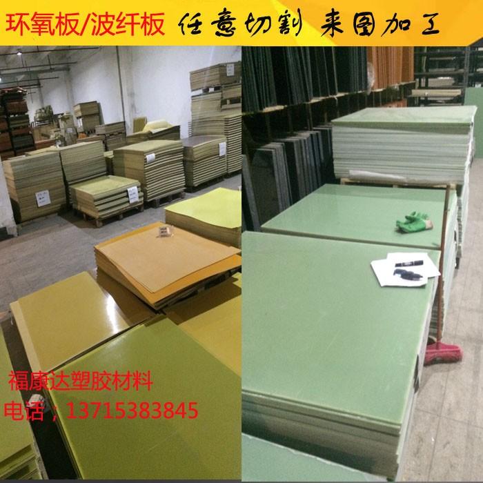 FR4. Placa de epóxi Resina epóxi Bordo Placa de fibra de vidro de Placa de isolamento térmico, 1/2/3/6/8mm de processamento de Molde