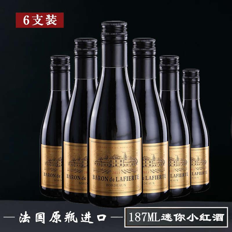 法国原瓶进口拉斐葡萄酒187ML小瓶干红葡萄酒6支整箱利布尔纳红酒全信网