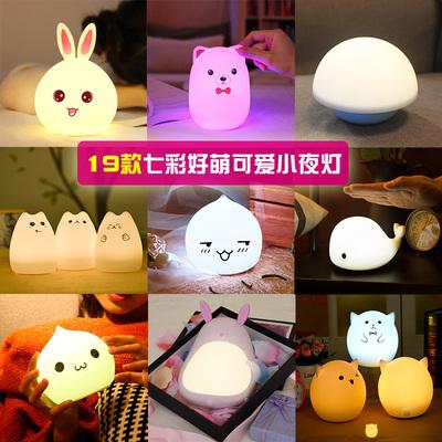 七彩水滴萌兔动物遥控变色台小夜灯USB拍拍充电减压卧室床头喂奶