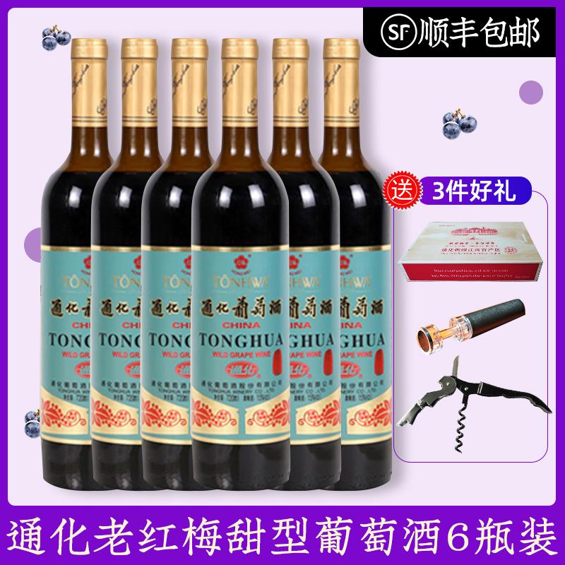 通化老红梅甜型山葡萄酒红酒女士整箱15度9度经典甜酒6瓶装包邮全信网
