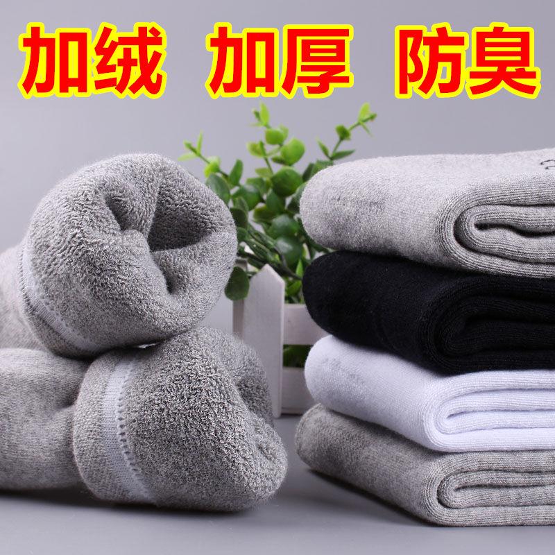鼕季加厚男襪子純棉毛巾襪鼕天中筒襪秋鼕運動棉襪毛圈襪保暖加絨