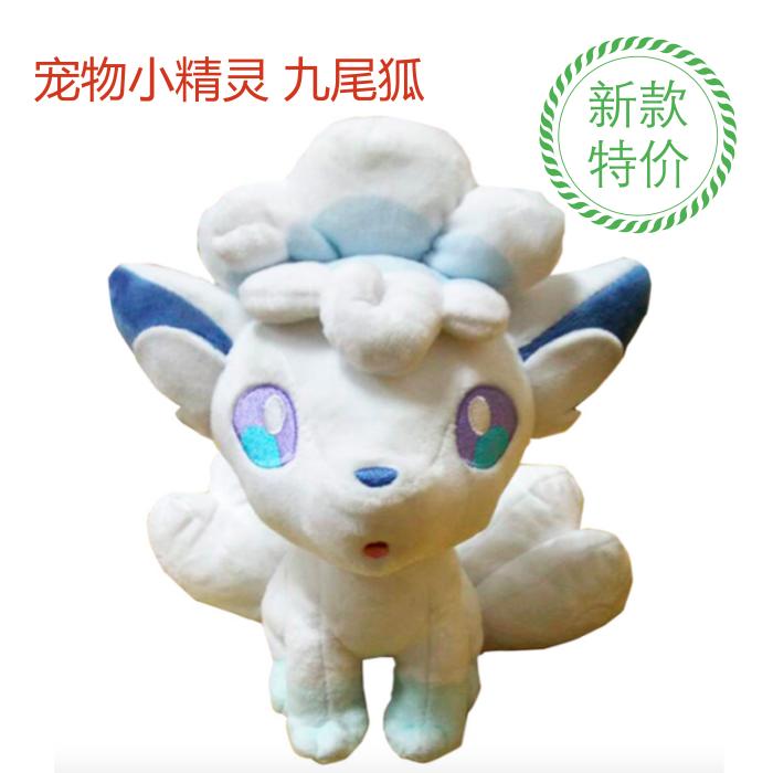 白色20厘米-29厘米毛絨玩具寵物小精靈九尾狐白狐貍創意女生生日禮物冰六尾公仔