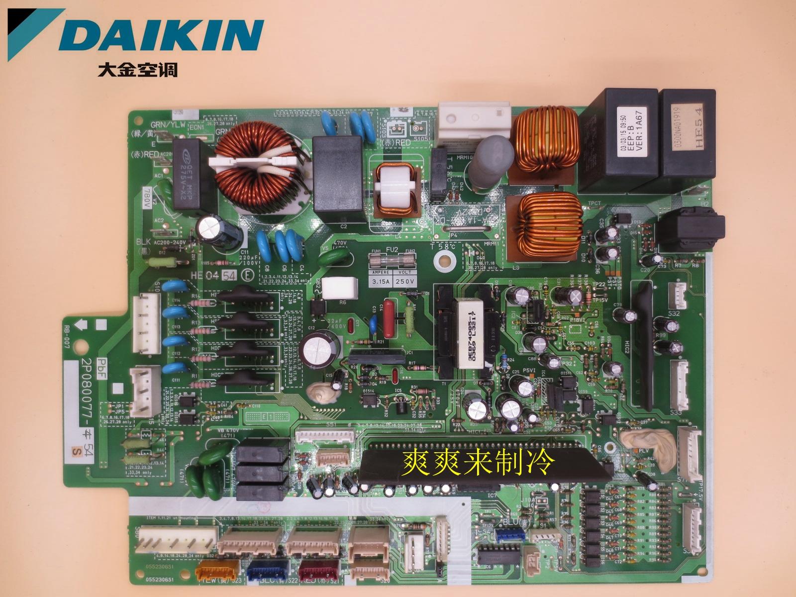 ダイキンインバーターエアコンのマザーボードの基板ボード2P080077-54パソコン