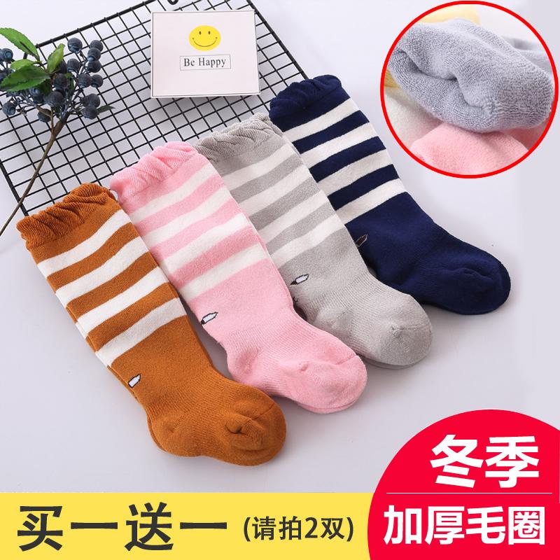 婴儿长筒袜男女童宝宝过膝毛圈纯棉中筒秋冬季袜子06-12个月3岁