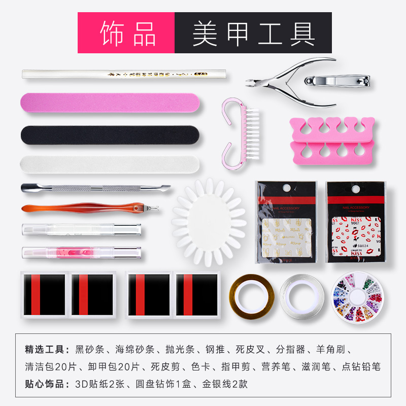 Ekbas Manicure set complete beginners shop nail polish glue set Manicure phototherapy machine tool kit