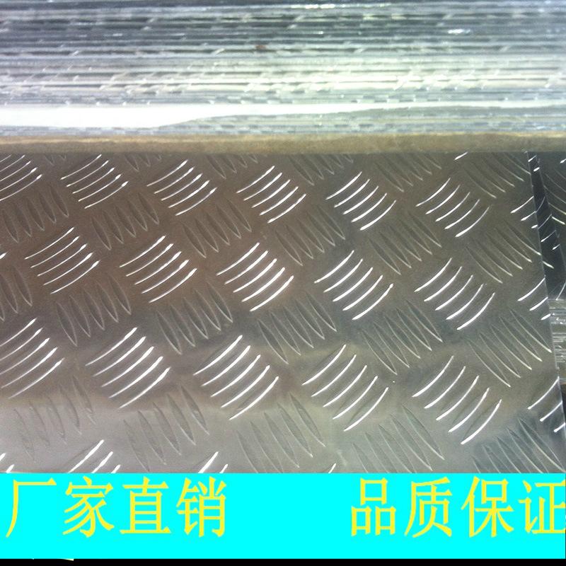 Veicolo Anti - Skid Alluminio / Alluminio Puro Schema / / Cinque costole con Foglio di Alluminio di 3 mm di spessore e dimensioni di 1 Metro * 2 metri