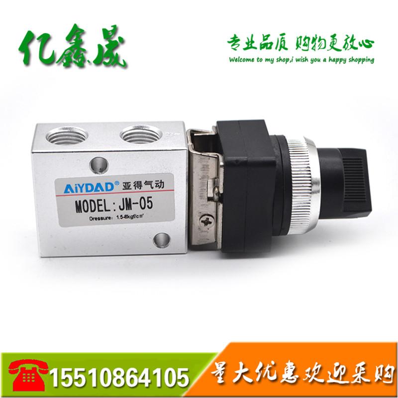 Tianjin neumáticos JM-05 invitado válvula mecánica de dos y tres componentes de invitado a través de la válvula mecánica