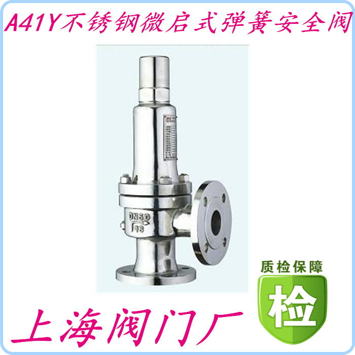 Shanghai valve A41Y-16R stainless steel positive 316 micro opening spring safety valve DN15202532