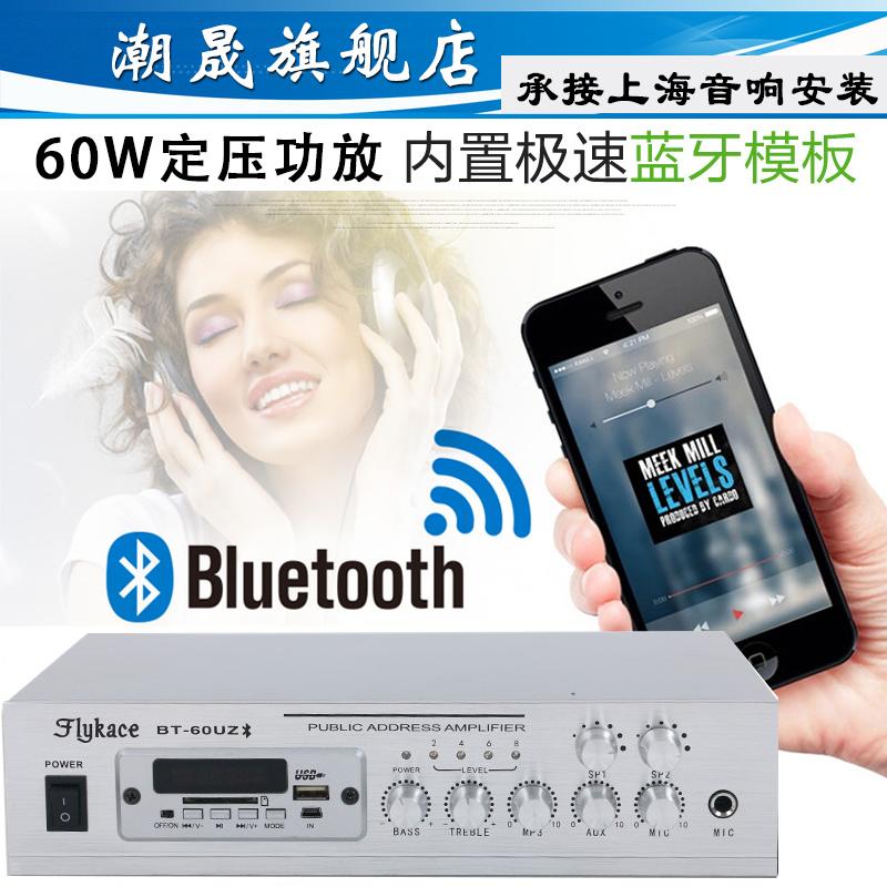 потолок звук рога усилитель 60w бытовой определения сопротивления постоянное давление усилитель машина mp3 магазин фоновая музыка усилитель