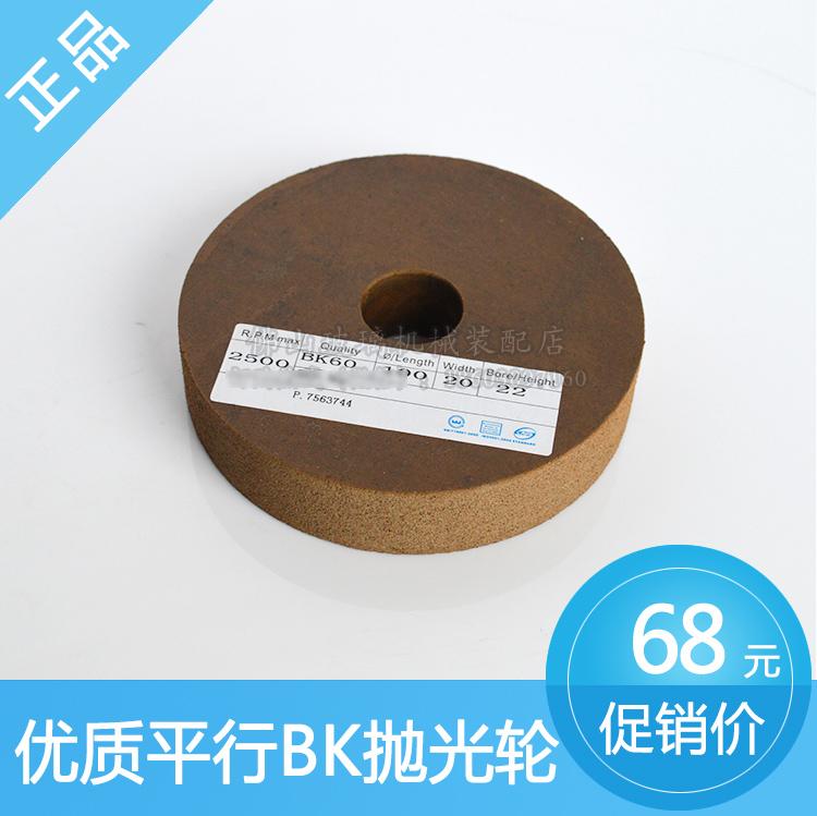 Das rad von Hoher Qualität Einfuhr von hochwertigem Glas parallelen BK BK auf das rad BK60 schleifen und polieren - Rad.