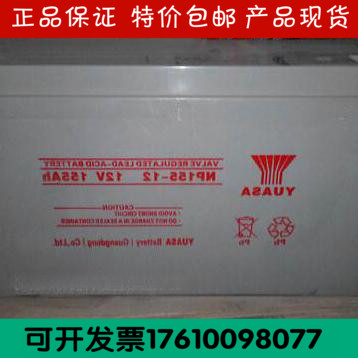 NP155-12 battery 12V155AHUPS battery with genuine 12V150AH Yuasa.