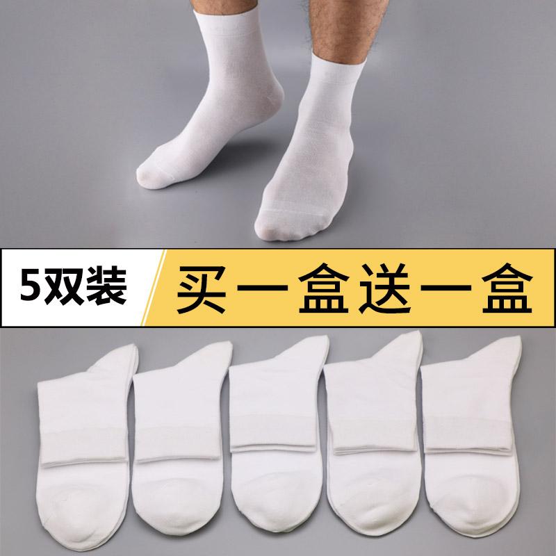 B夏季中筒平板5双装/2盒-全白