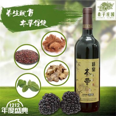保健酒正品养生汉方适用于中老年人低度桑葚果酒送父母表孝心包邮