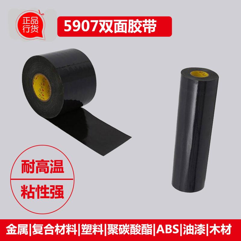 kétoldalas ragasztó 泡棉 valódi 3m elektronikus kijelző szakítószilárdságú viszkóz - fekete 5907 kétoldalas szalagot egyedi fém