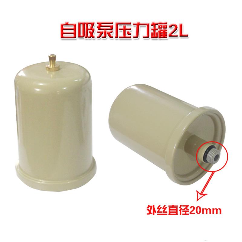 家庭用全自動ブースタポンプ吸込みポンプポンプから1 / 2リットル/汎用部品圧力缶気圧缶储气式タンク