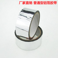 Solar water heater fittings aluminum foil tape insulation pipe air conditioning pipe water heater pipe fast bandage