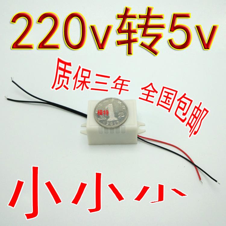La Conversione di Micro - Elettronica di trasformatori ac220v dc5v Piccolo Modulo di alimentazione V - Regolatore incorporato dentro.