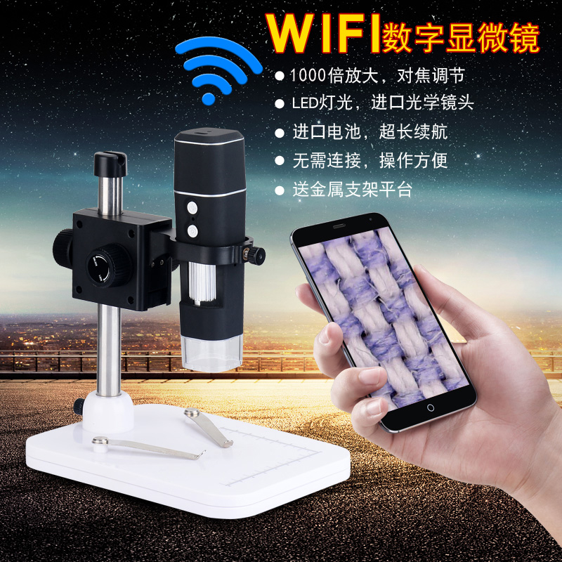 WiFi HD electronic microscope Android IOS portable wireless digital mobile phone tablet charging detection and amplification