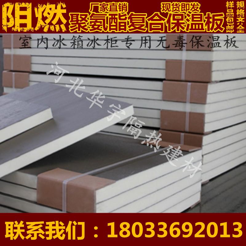 聚氨酯复合保温板内墙外墙隔热材料阳光房屋面屋顶保温厂家直销