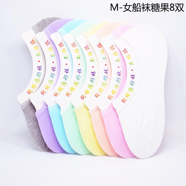 M-女船袜糖果色8双