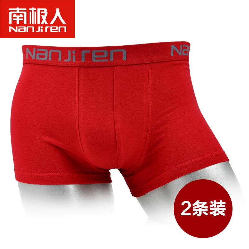 2條裝南極人大紅內褲男平角本命年結婚紅內褲全純棉紅色四角短褲