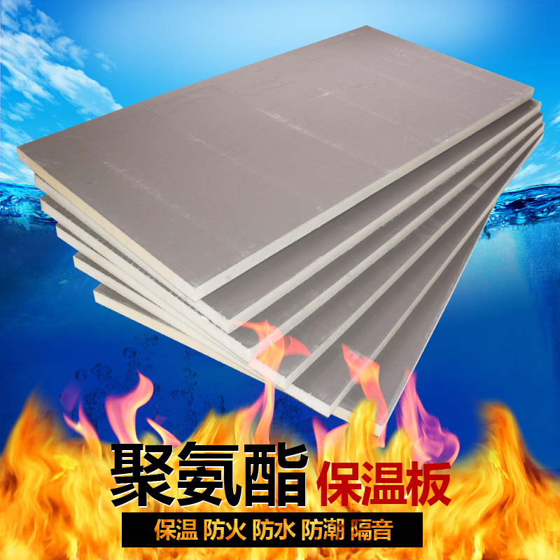 Polyurethane insulation board, fireproof board, inner wall, outer wall roof special super heat insulation composite indoor sound insulation material