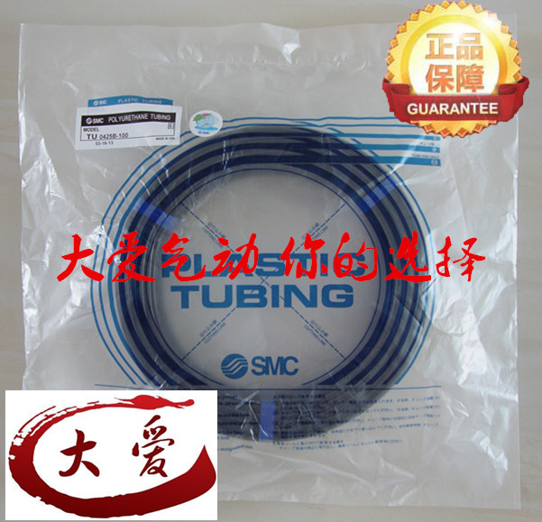 New genuine supply SMC trachea TU series TU0425B-20 big love PU trachea, polyurethane hose