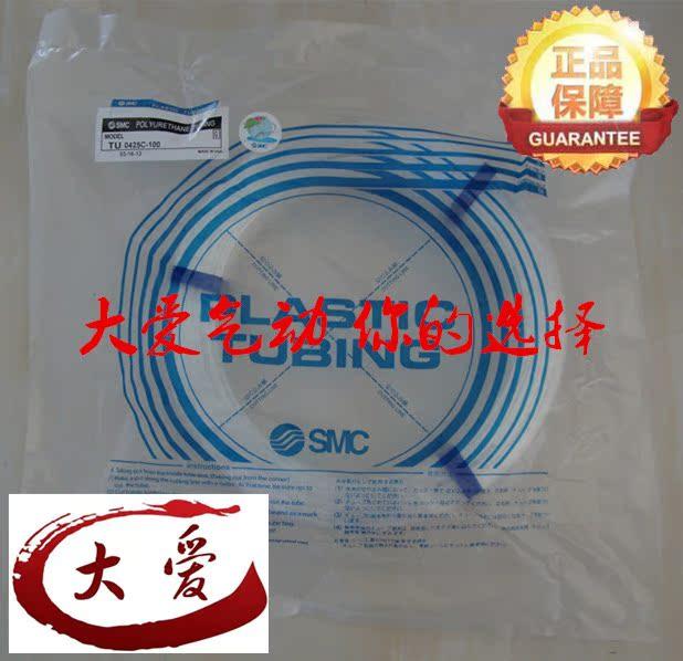 Supply original SMC trachea TU series TU0805C-100 big love pneumatic PU trachea