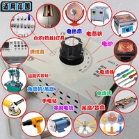 4000W switch governor fan fan speed governor 220V AC electric tool temperature switch