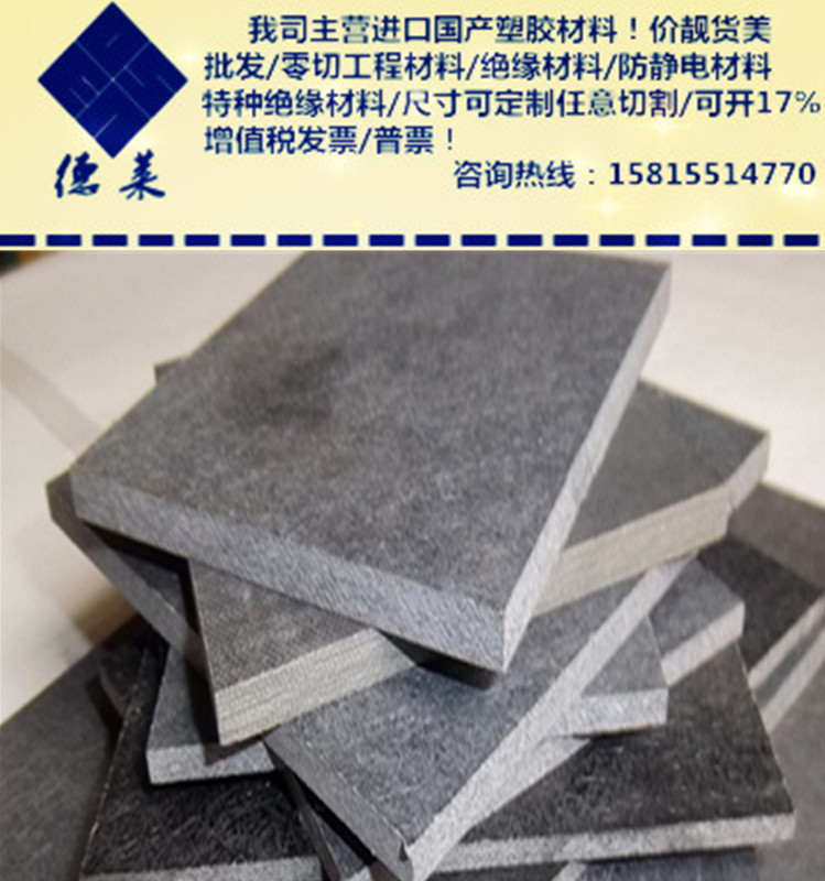 Synthetic stone black synthetic slate, carbon fiber synthetic slate, high temperature resistant synthetic stone mold heat insulation board 31