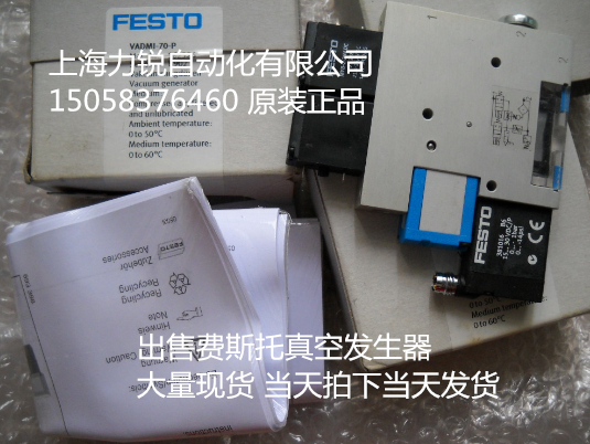 輸入費ストウFESTO真空発生器VADM-300162505現物規格品