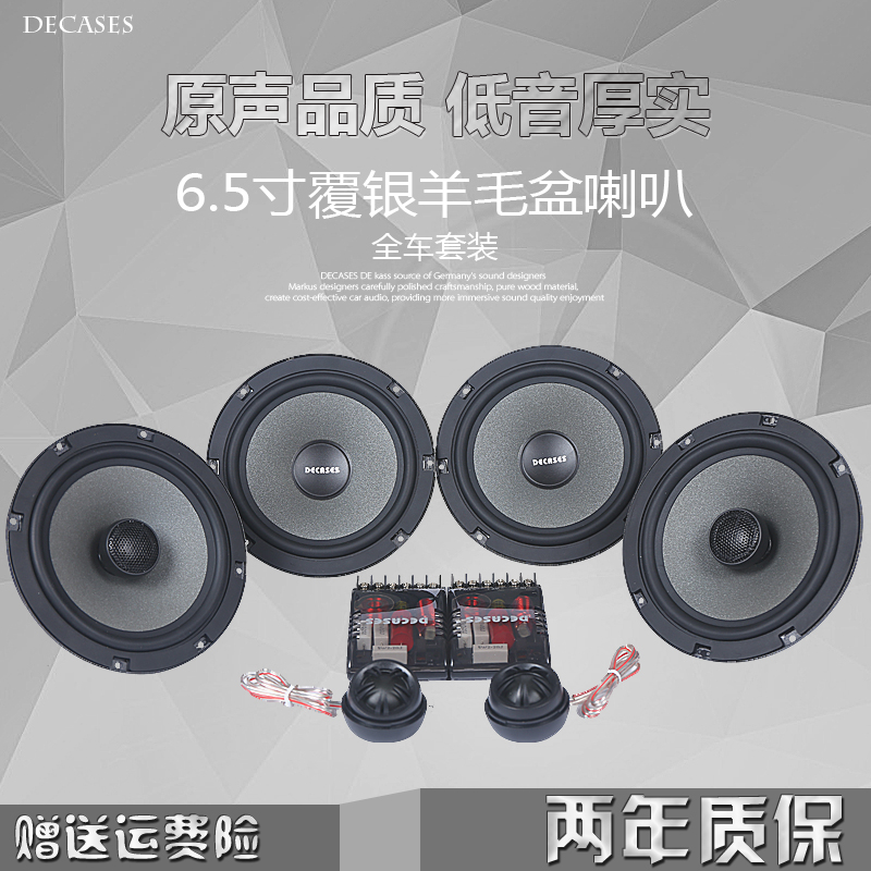 German car audio suit 6.5 inch medium heavy bass lossless modified coaxial full frequency car horn