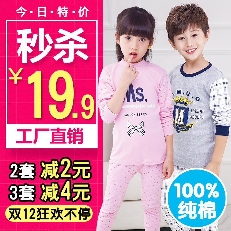 儿童内衣套装纯棉男童女童宝宝5秋衣6秋裤7小孩8男孩9女孩10-11岁