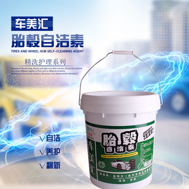 The United States Department of car hub tire self cleaning wipe free cleaning agent in wheel rim tire iron hub cleaning liquid cleaning agent