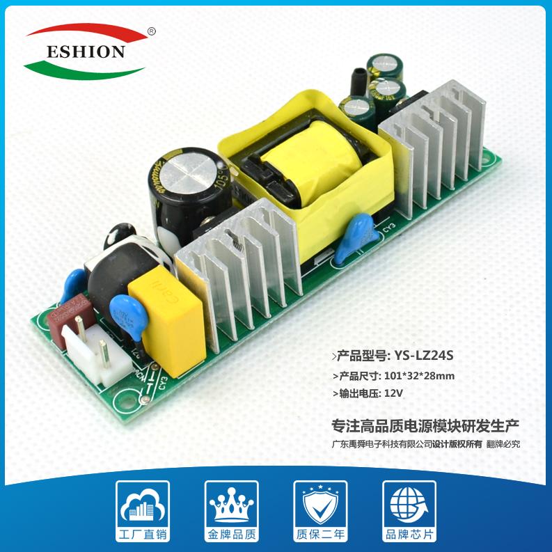 /12V yishun technologii zasilania. na pokładzie. /12V2A źródła zasilania /12V24W nago na pokładzie statku