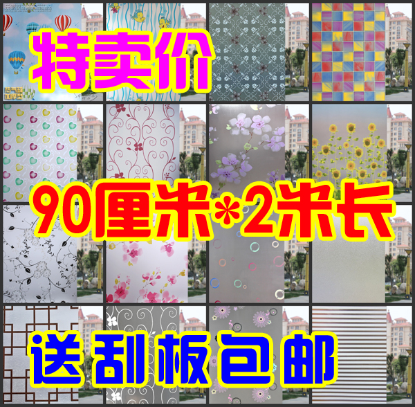 Four glass doors and windows insulation sunscreen film balcony window for light insulation anti privacy offset flower window stickers