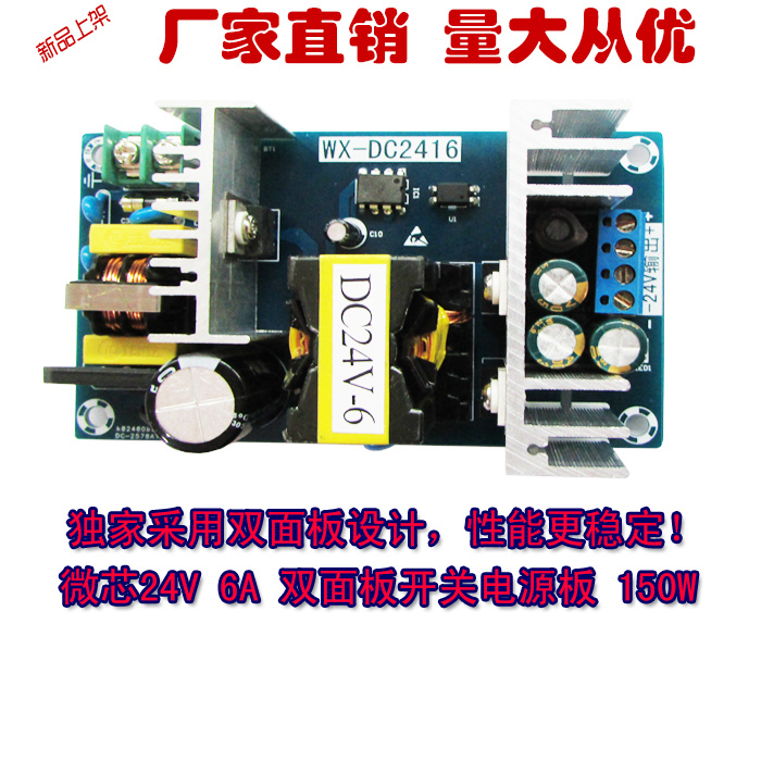 24V150W switching power supply board, high power industrial power module, bare board DC power module 24V6A