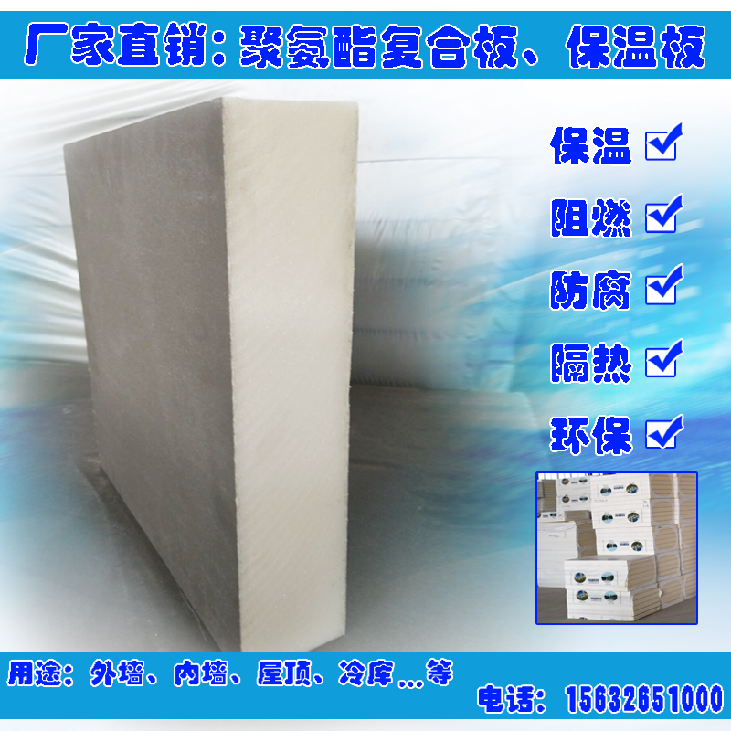 Polyurethane insulation board, heat insulation board, Class-A fireproof board, interior wall, roof of roof, flame retardant and thermal insulation material