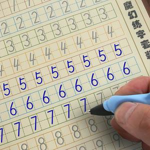 幼儿基础篇魔幻凹版练字帖 0-50数字描红本楷书汉字笔画拼音英文