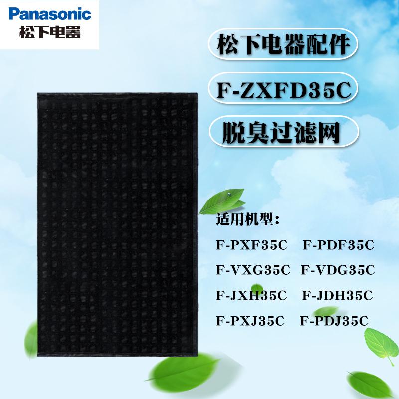 matsushita F-ZXFD35C légtisztító alkalmazandó F-PDF35CPXF35CVDG35C édesítési szűrt háló