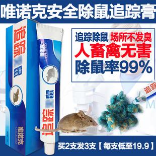 除老鼠耗子颗粒强力家用yao驱鼠器追踪膏三秒得一窝端灭鼠神器