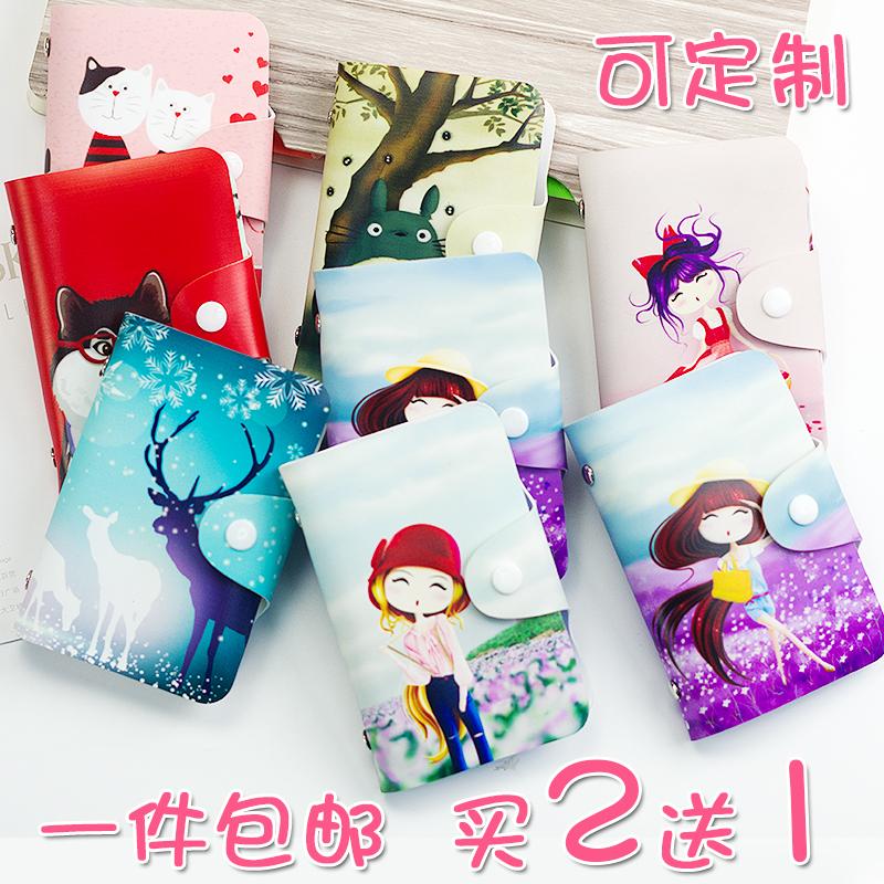 卡通银行卡公交卡会员卡卡套韩版多卡位名片卡包门禁卡卡片包定制